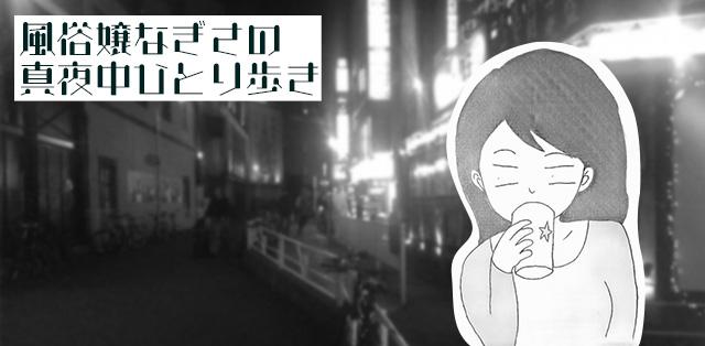 風俗嬢のブログ なぎさの真夜中ひとり歩き