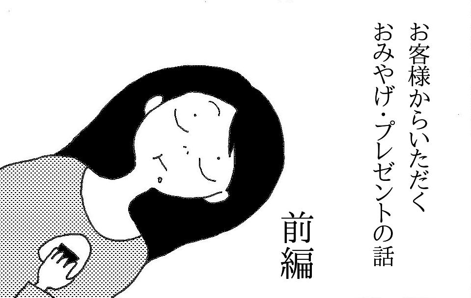 【風俗嬢へのプレゼント】お土産は実際どう思われている?(前編)