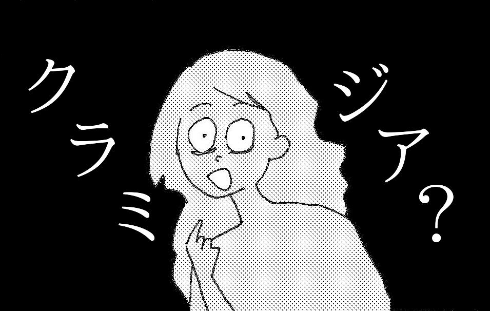 風俗嬢のかかりやすい性病【クラミジア】症状・治療・予防の知識のアイキャッチ画像
