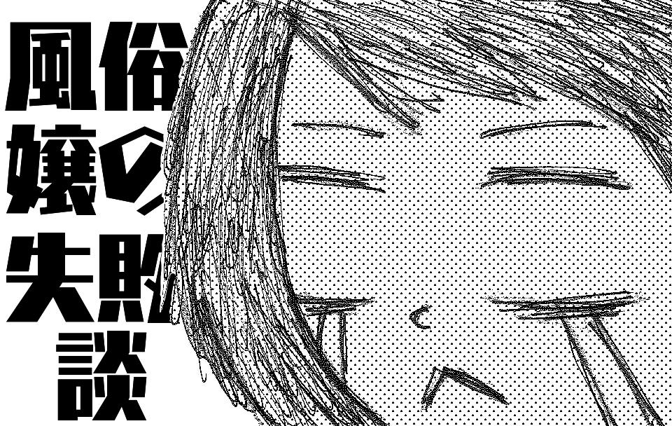 風俗嬢の失敗談(寝オチ・道具忘れ・名前間違い)アイキャッチ画像