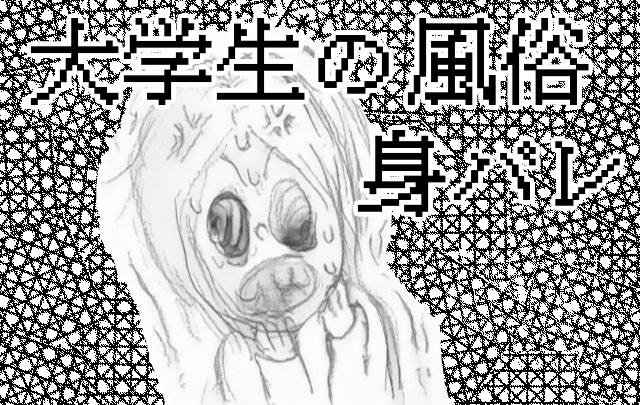 風俗嬢の「身バレ体験談・大学生Yちゃんの場合」アイキャッチ画像