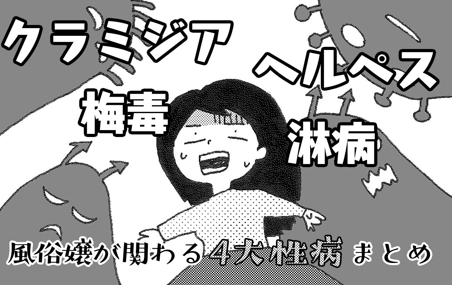 風俗嬢が関わる4性病まとめ【クラミジア、ヘルペス、梅毒、淋病】