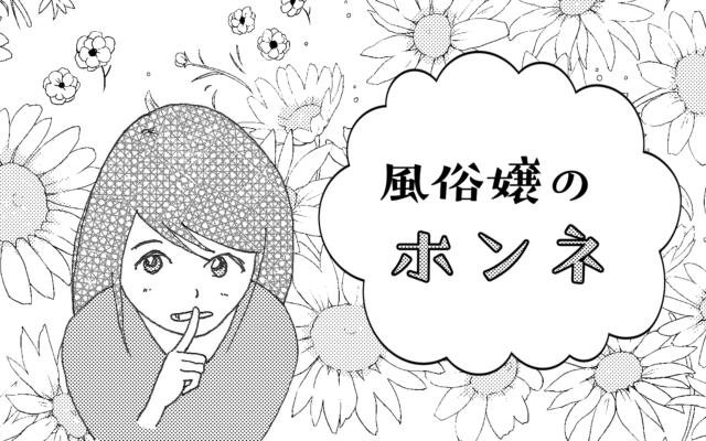 風俗嬢の本音_カテゴリページトップ画像